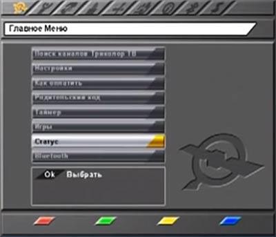 menu gs-8300