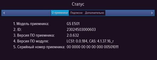 gs-e501 status