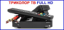 b520 komlekt-trikolor-tv