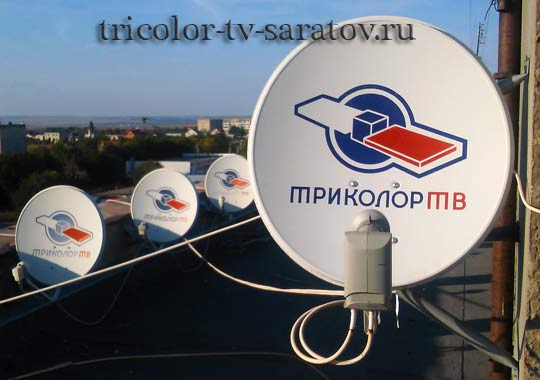 antenns trocolor