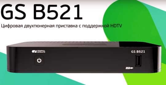 gs b521