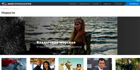 kino tricolor-tv