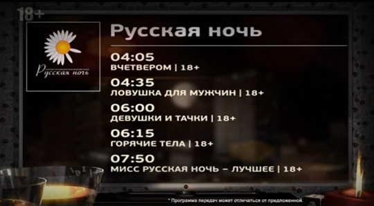 rus night