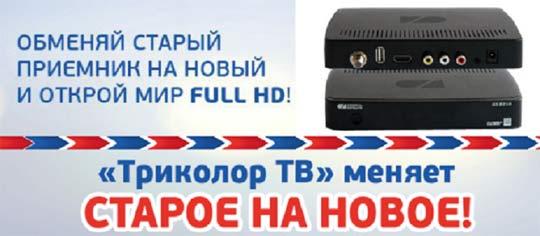 obmen tricolor-tv-double