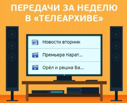 telearhiv tricolor-tv