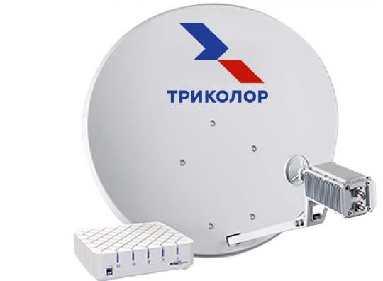 комплект оборудования спутникового интернета триколор