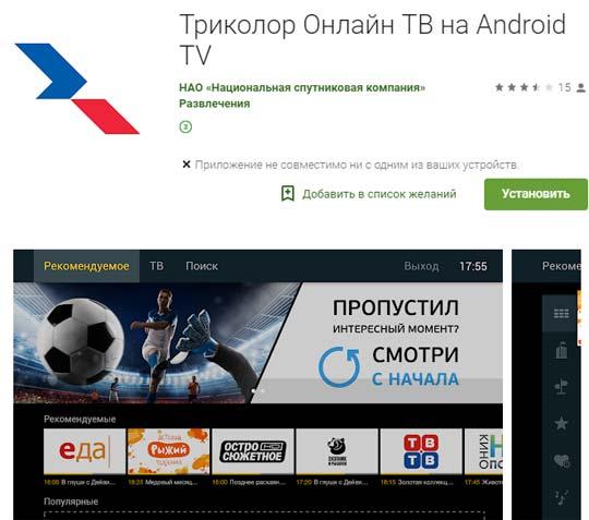 мобильное приложение триколор онлайн тв