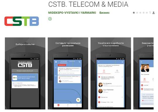 приложение cstb