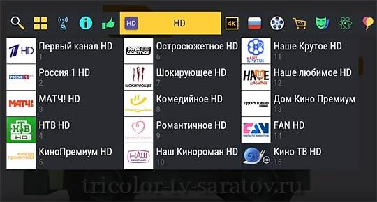 список каналов gs-b527