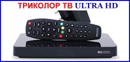 b533 komlekt-trikolor-tv