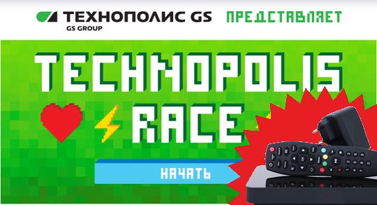 technopolis race