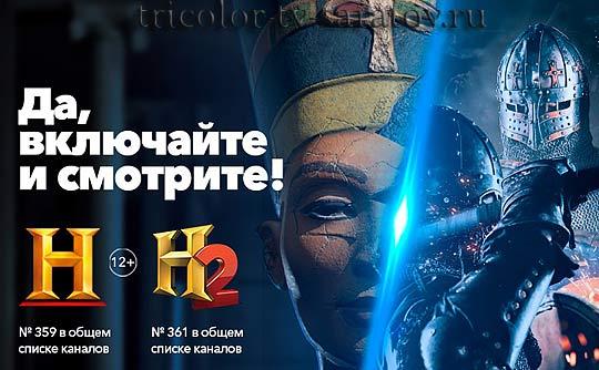 каналы history и h2