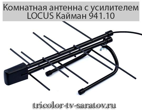 locus kajman 941-10