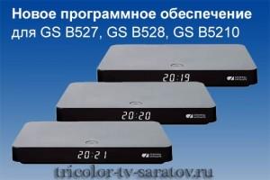 Новое ПО для ресиверов GS В527, GS В528, GS В5210